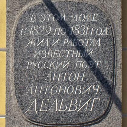 Мемориальная доска на доме Дельвига в СПб