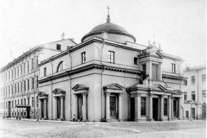 Церковь святого Станислава в Петербурге во времена царской России