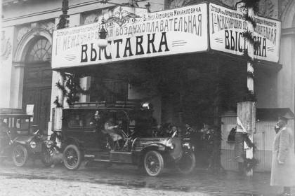 1-я Международная воздухоплавательная выставка, 23 апреля 1911 года в СПб