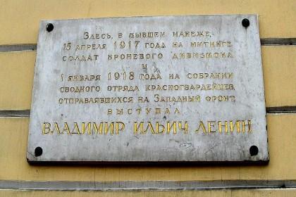 Памятная табличка на Михайловском манеже в СПб