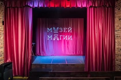 Музей магии в СПб