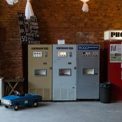 Музей советских игровых автоматов  в СПб