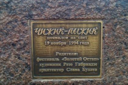 Чижик-Пыжик, памятная табличка в СПб