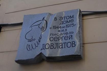 Памятная табличка на доме, где жил Сергей Довлатов