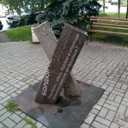 Памятник бордюру в Санкт-Петербурге