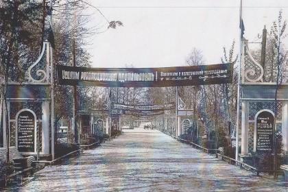Парк им. Бабушкина в СПб. 1930-х годов